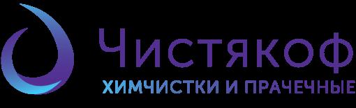 Чистякоф - химчистки и прачечные - Санкт-Петербург