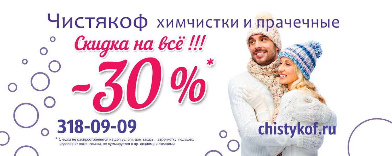 chistakof_30